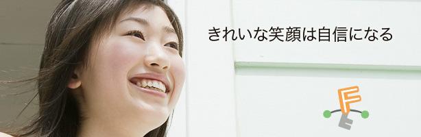 きれいな笑顔は自信になる